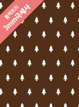 대폭/3mm극세사>스몰트리(초코) (30100)
