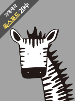 컷트지>Normcore 04_Zebras Self Portrait (140551)