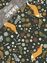 면20수>꿈꾸는베베의숲 (143655)