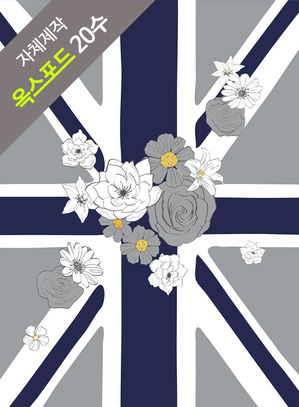 컷트지]Normcore 07_British bloom (140554)